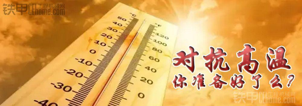 【已结束】对抗高温,你准备好了么?