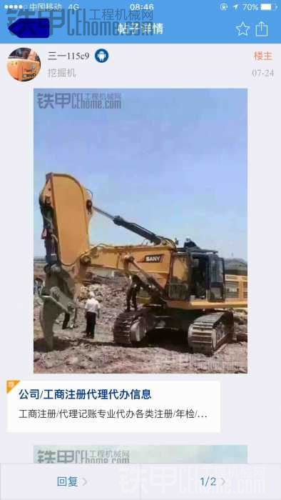 铁甲app讨厌的广告