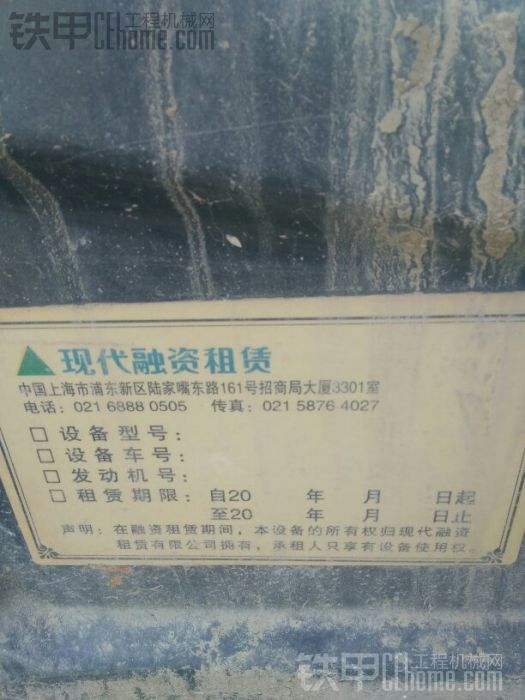 0 7小挖机的发动机号和车架号高清图片