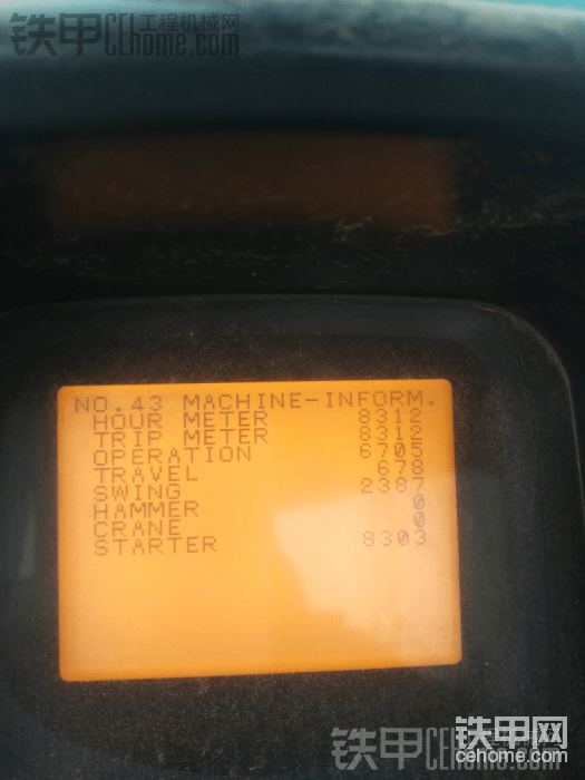 神钢200C8电脑查询