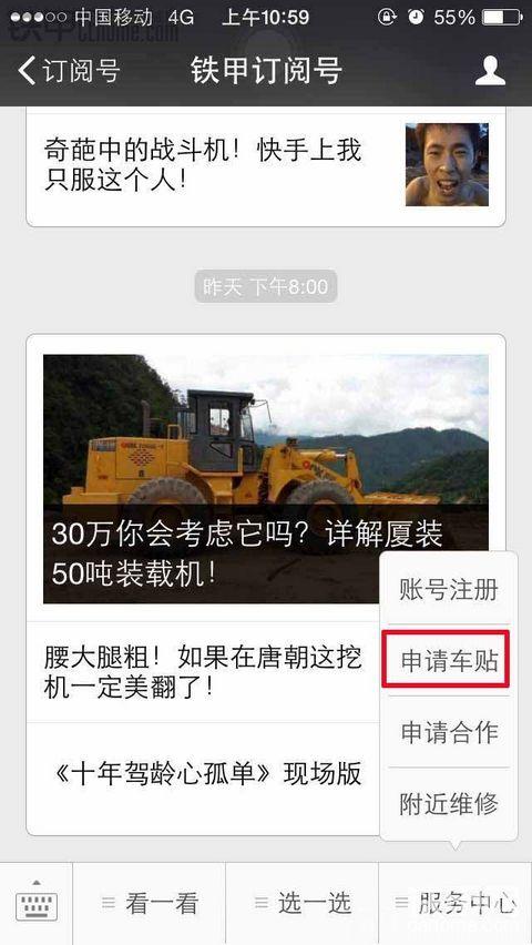就是这么任性!微信申请铁甲车贴更快捷!