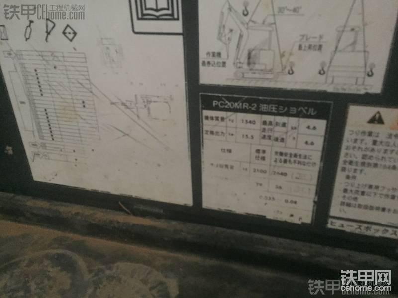 小松 PC20MR-2 二手挖掘机价格 11万 5300小时帖子图片