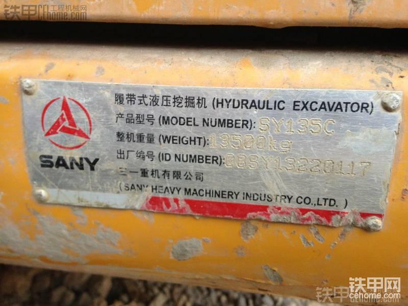 三一重工 SY135C-8 二手挖掘机价格 16.8万 11000小时帖子图片