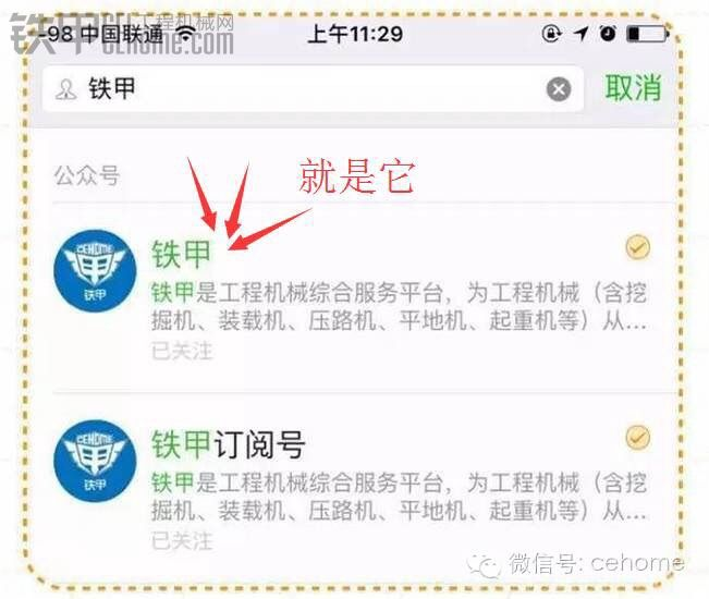 热烈祝贺微信版铁甲论坛上线!