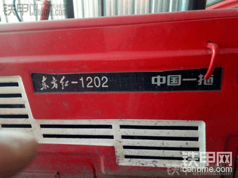一拖东方红1202推土机