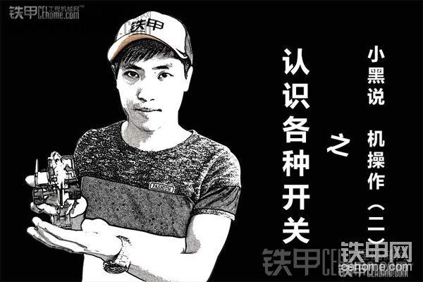 """火速留名 新任管理员""""铁甲小威""""前来报道"""