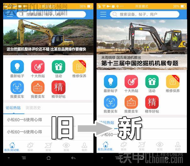 视觉与体验的升华 铁甲论坛app1.7.6版本发布啦