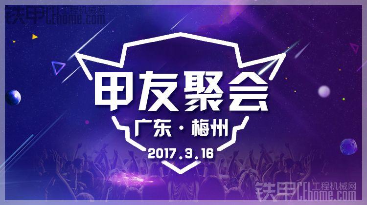 【已结束】广东的甲友注意啦 梅州甲友聚会即将开始了!
