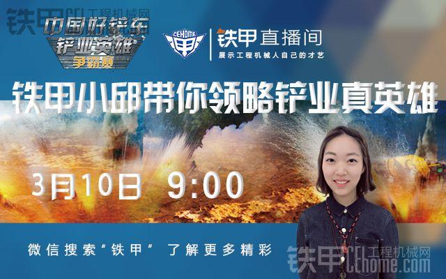 """【直播】中国好铲车—"""" 铲业英雄争霸赛""""第二季重庆首站,强势来袭!"""
