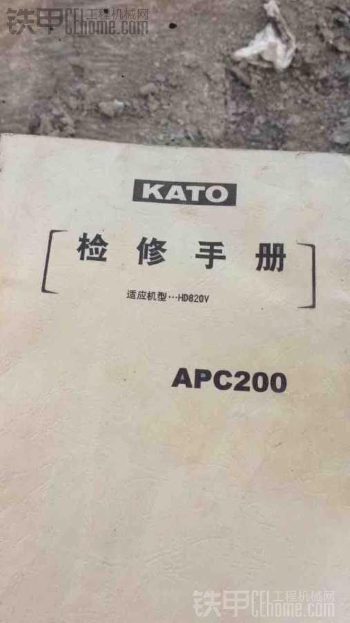 加藤820V全套资料