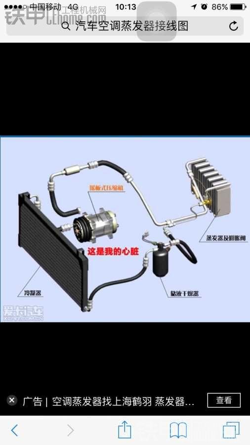 铲车空调热风电路图