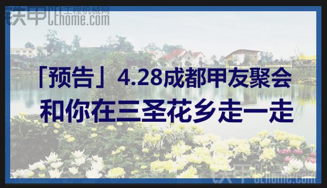 为你而来 4.28四川成都甲友聚会火热报名中