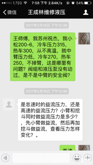 迟到的作业,王成林师傅叫我买了个表,左撇圣手直接说,电位器挂了
