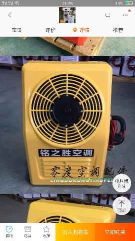 改装电空调