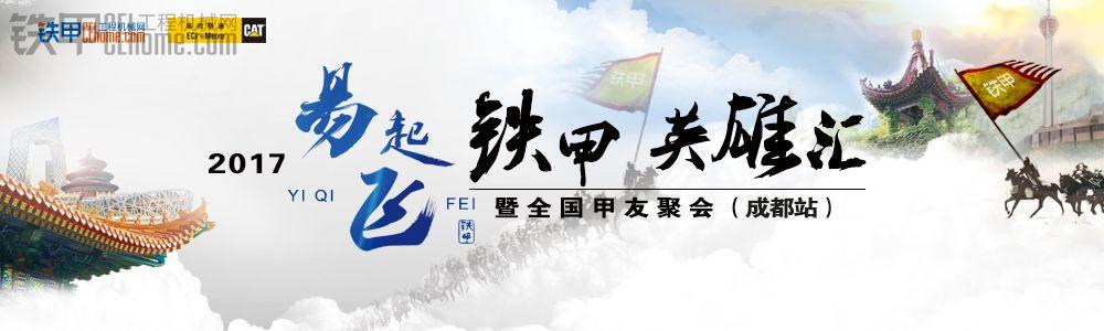 英雄汇聚成都,打拼工程机械江山,四川甲友聚会火热报名中!