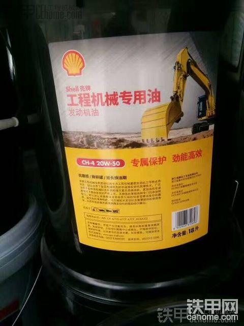 【壳夺天工】新机用新油