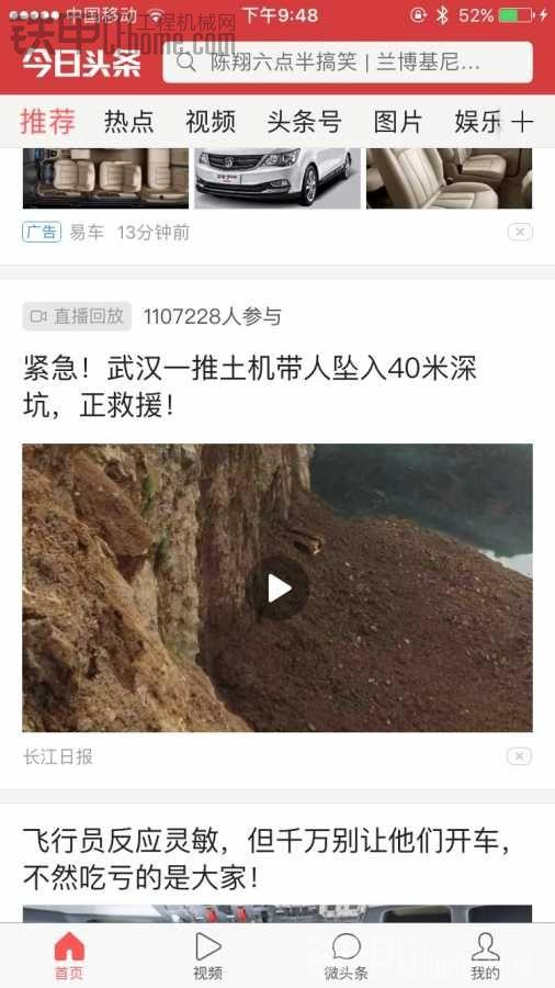 武汉一推土机坠入40米深坑,正在救援。。。