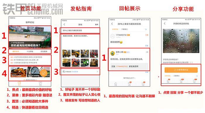 【有奖活动】下载铁甲论坛APP 2.0版,五星好评赢好礼!