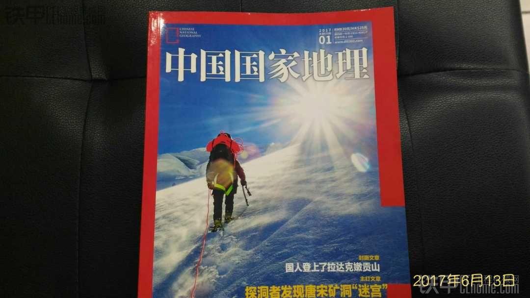 【我的铁甲日记第25天】地理杂志