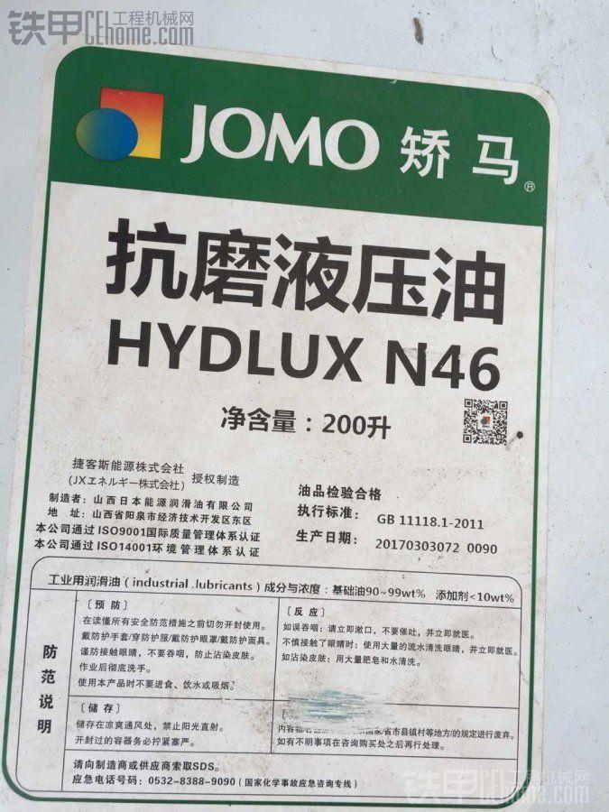 关于液压油问题