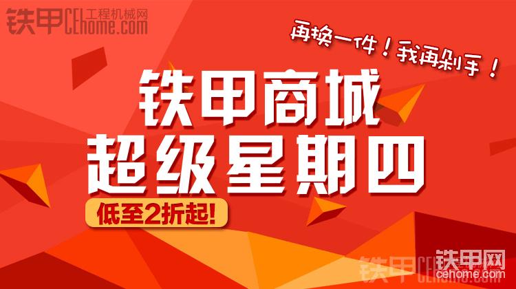 【活动开始】喜迎铁甲论坛APP V2.1发布,铁甲商城超级星期四,低至2折起!