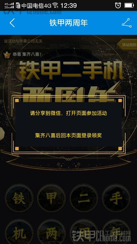 【真爽】铁甲二手机,两周年活动怎么参加的?
