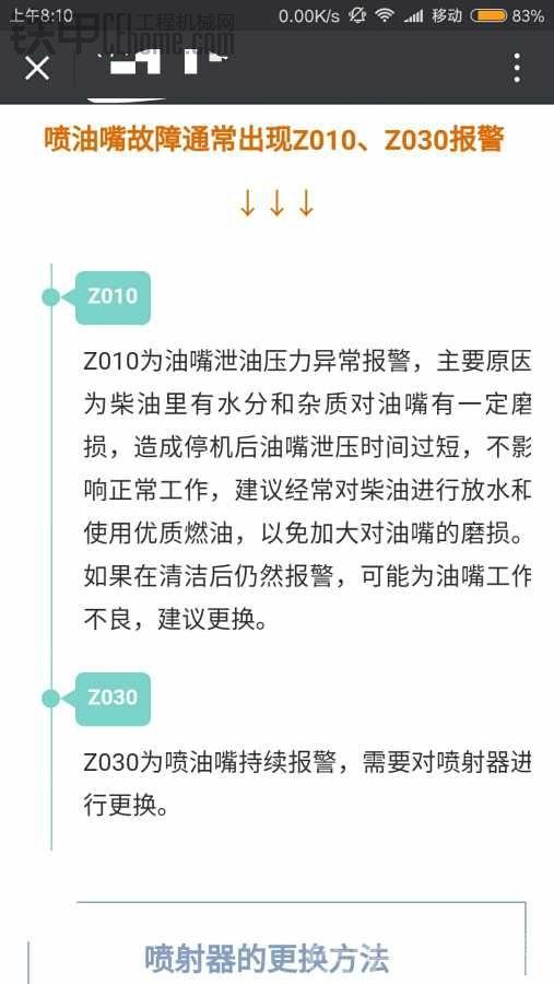 分享一篇神刚-8报警 Z010 和Z030..