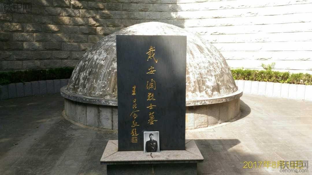【我的铁甲日记第93天】戴安澜之墓