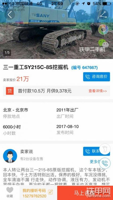 为什么北京地区的三一重工特别便宜,求高人指点
