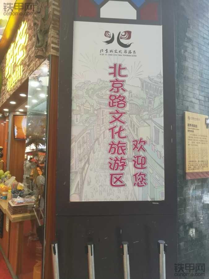 风里雨里,北京路等你!