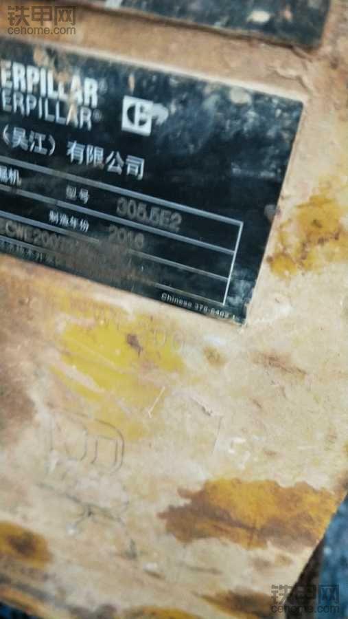 卡特305.5E2挖石头挖断了大臂油缸
