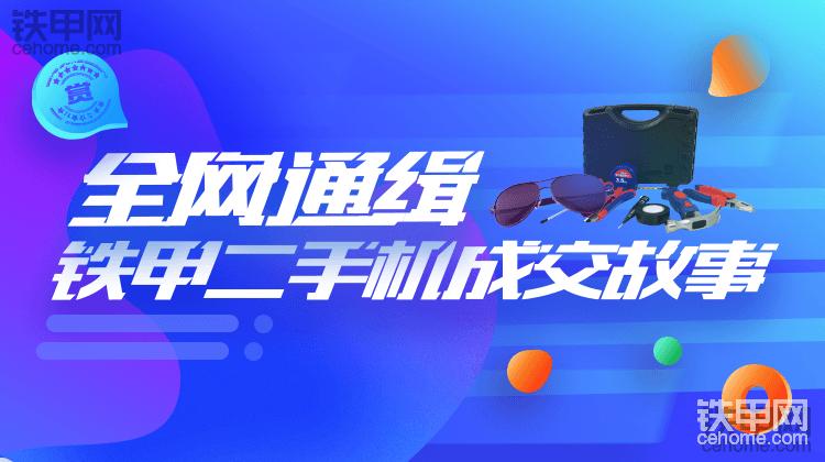 """【我们不一样】""""全网通缉""""铁甲二手机成交故事"""