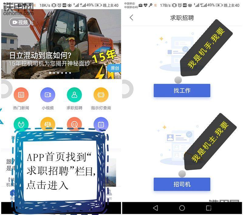 【重要通知】铁甲网求职招聘栏目上线了!!!