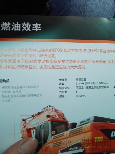 斗山DX380-9c