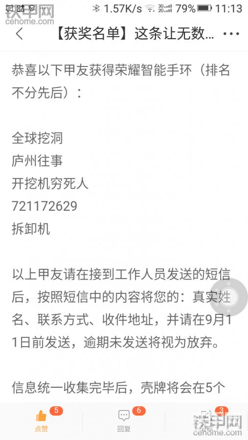 【重要公告】铁甲求职招聘iOS(苹果系统)发版上线