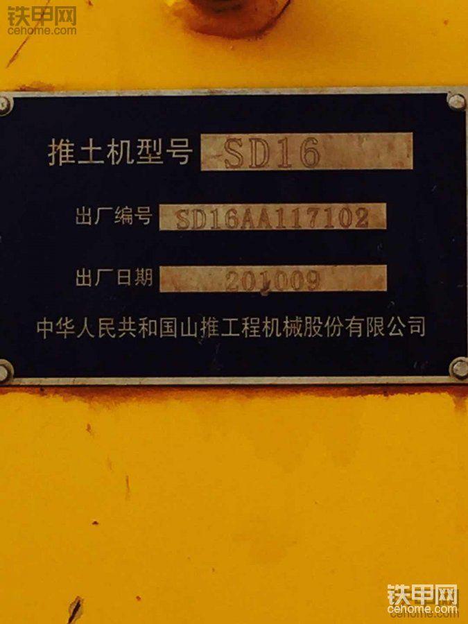 山推SD16干地机