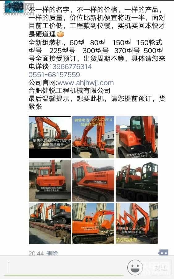 安山挖掘机销售-帖子图片