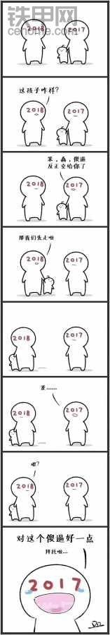 2018,请对这个傻蛋好点,扎心!