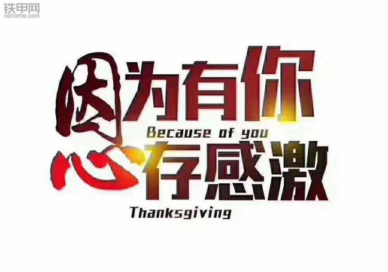 2017,感恩有你帖子图片