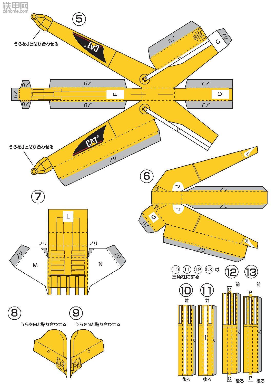 挖机纸模型 CAT320C