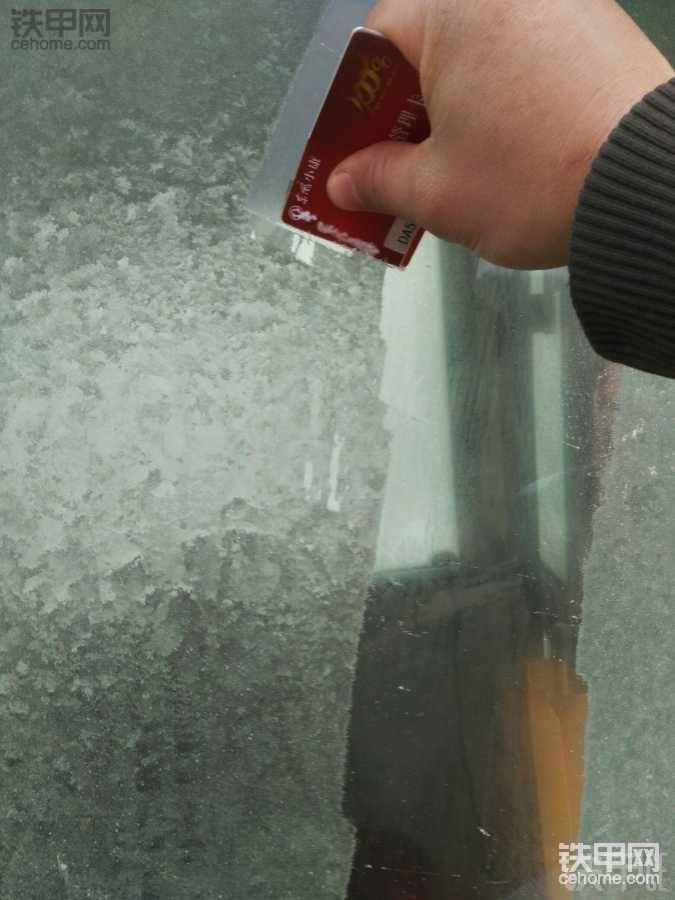918玻璃冬天除冻,你们呢?