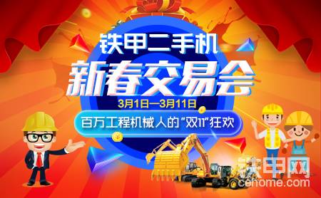 新春交易会banner450X278.jpg