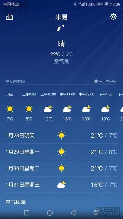 天气怎么样