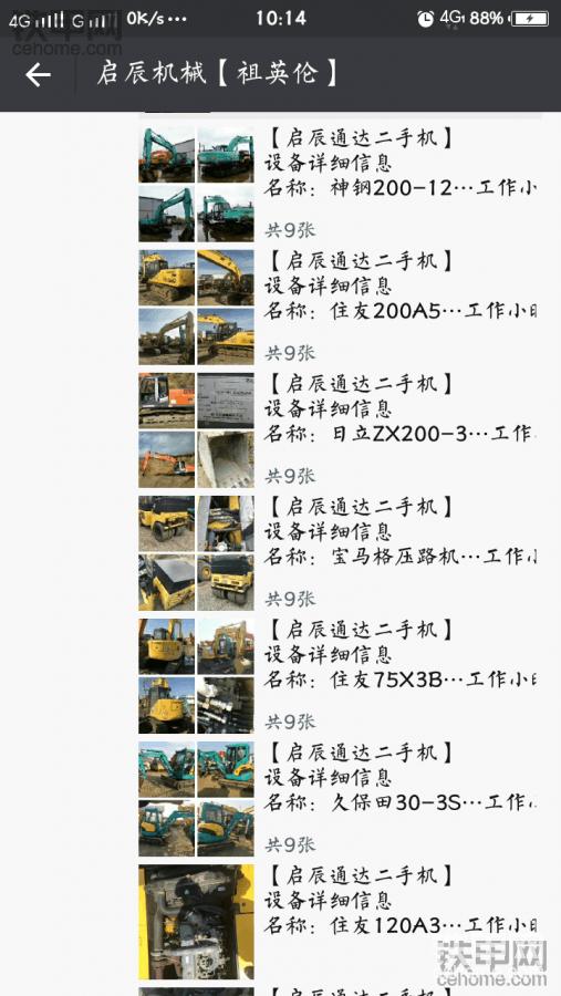 年底提去南昌提一台卡特305.5