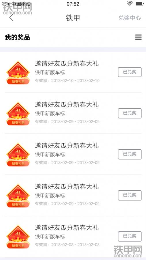 快!更新铁甲APP!邀请好友,瓜分新春大礼!