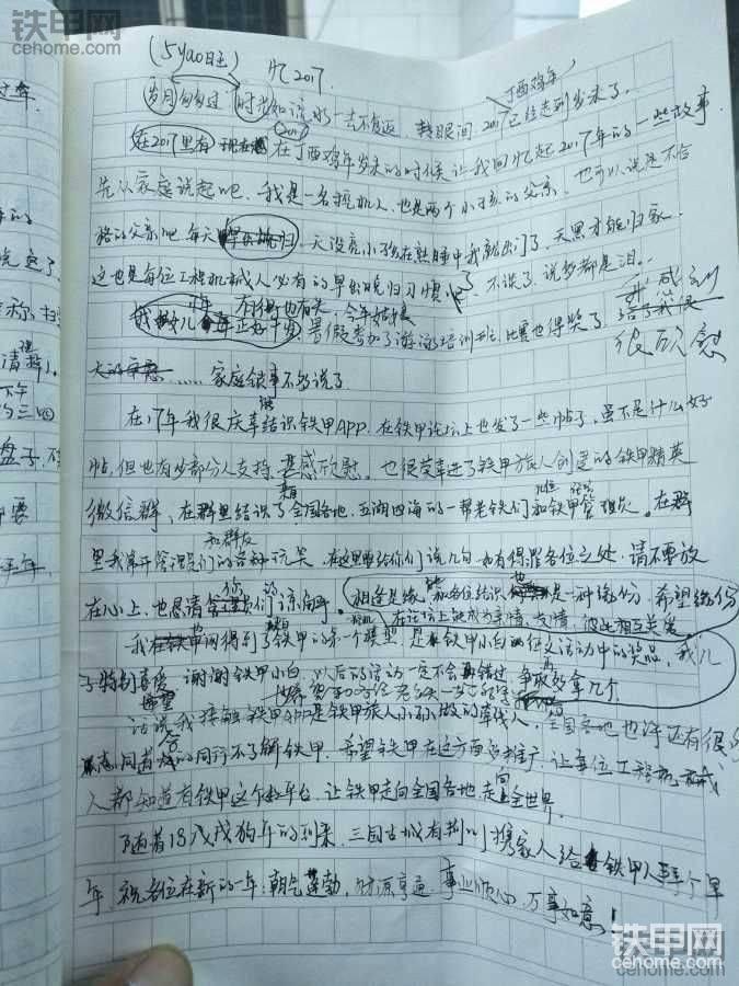 【5yao旺】吴下阿蒙谈写帖