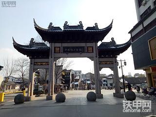 "【5yao旺】""活着""的古镇 浙江湖州南浔古镇游记"