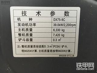 """""""小钢炮""""斗山DX75-9C试车报告"""