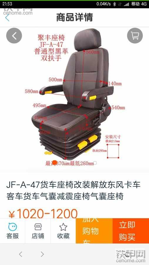 亲自动手改座椅 实拍气囊减震座椅安装