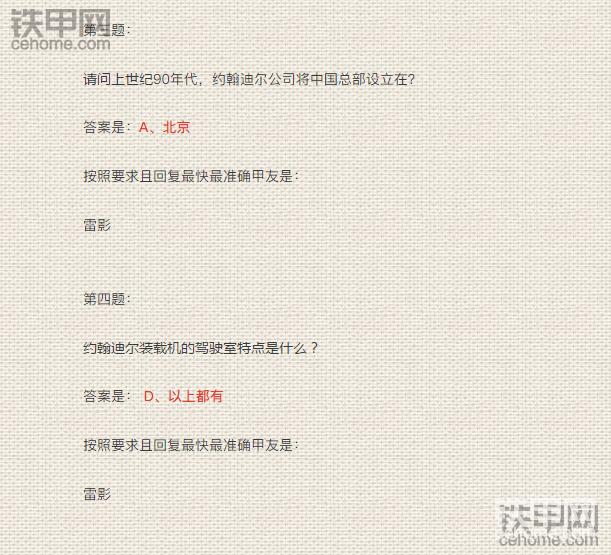 """【互动有奖直播】铁甲携手约翰迪尔,邀您共游大美""""岳州""""!"""